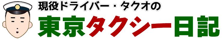 現役ドライバー・タクオの東京タクシー日記
